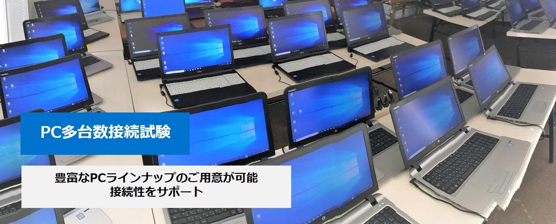 PC接続性、多台数試験