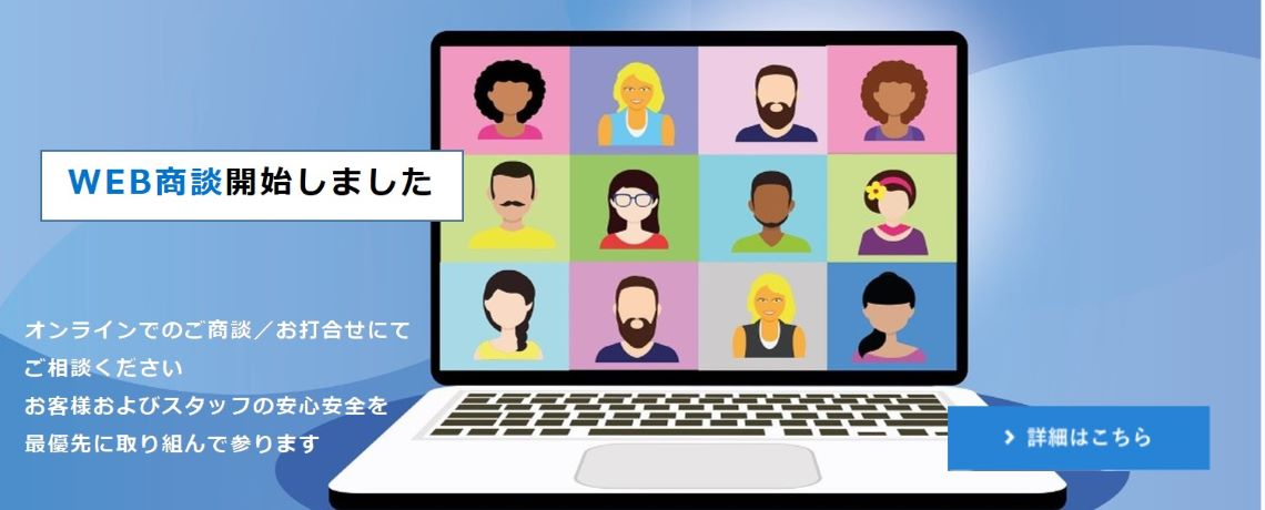 WEB商談・オンラインセールス