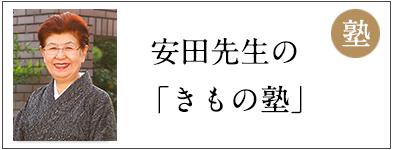 安田先生の「きもの塾」