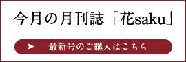 月刊「花saku」最新号のご案内
