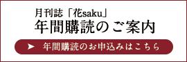 月刊「花saku」年間購読がお得です