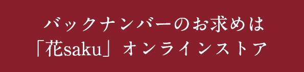 「花saku」バックナンバーのご案内