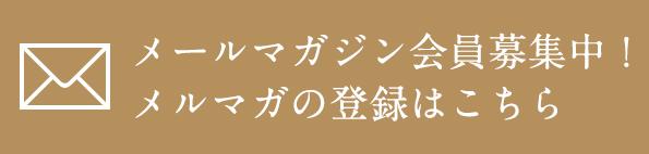 花sakuメルマガ登録