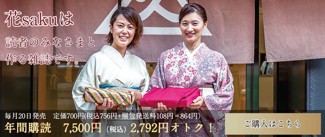 月刊「花saku」年間購読のご案内