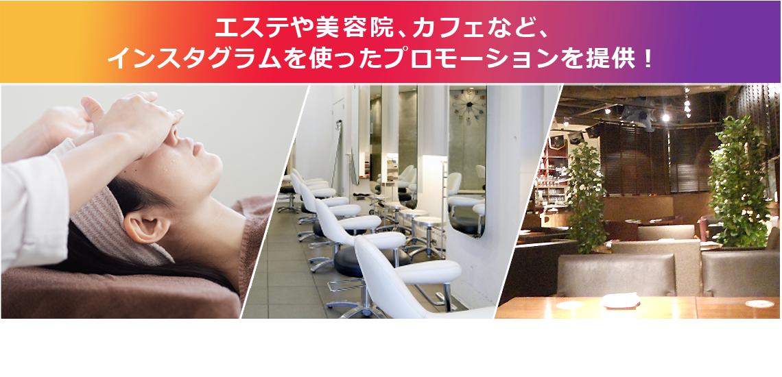 エステや美容院、カフェなど、インスタグラムを使ったプロモーションを提供!