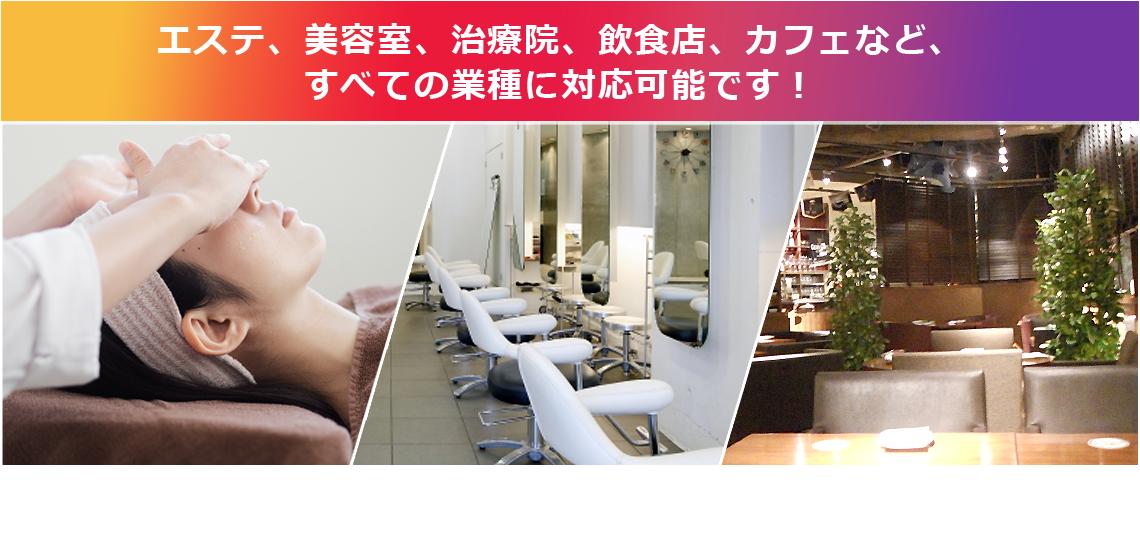 エステ、美容室、治療院、飲食店、カフェなど、すべての業種に対応可能です!