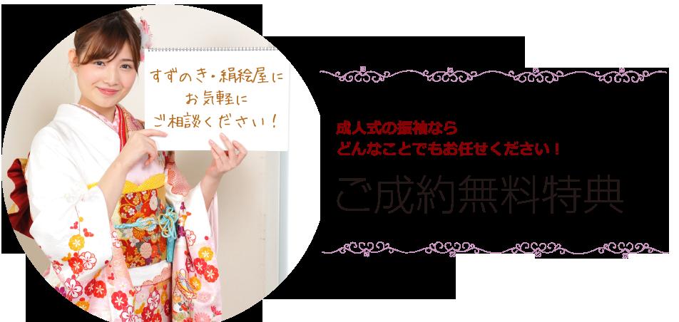 ご成約特典(無料サービス)