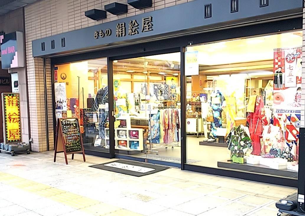 絹絵屋 水戸店