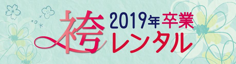 卒業袴レンタル2019