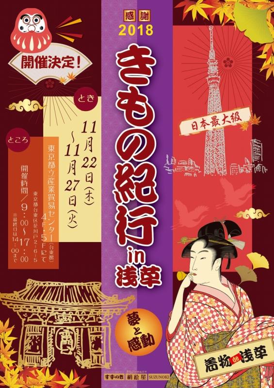 kimonokiko-a1poster2018-B-2.jpg
