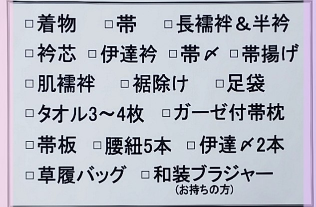 kitsukemito.jpg