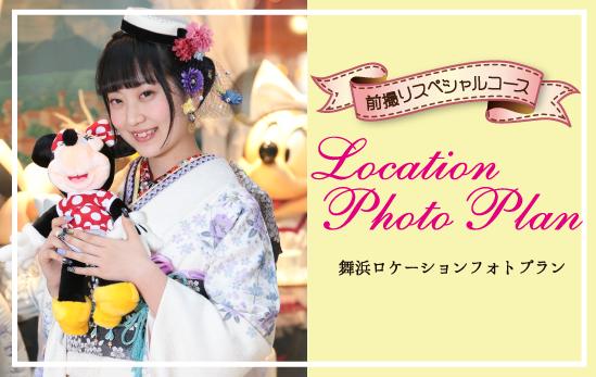 http://furisode-suzunoki.com/articles/index/71349171867064981