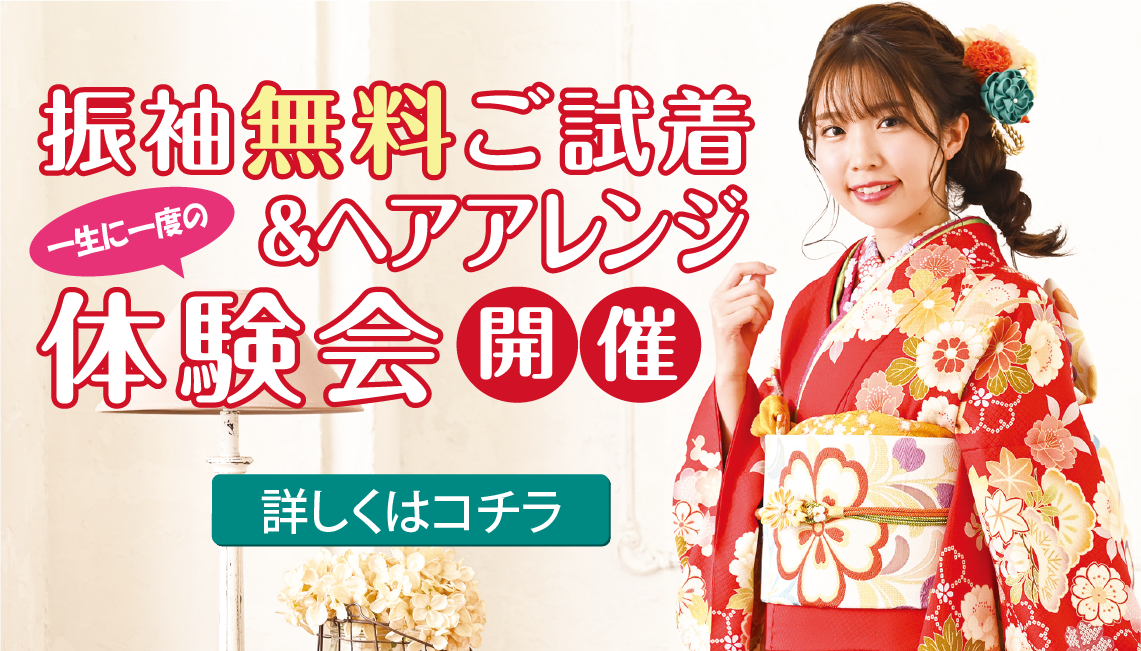 http://furisode-suzunoki.com/articles/index/14255298852059600