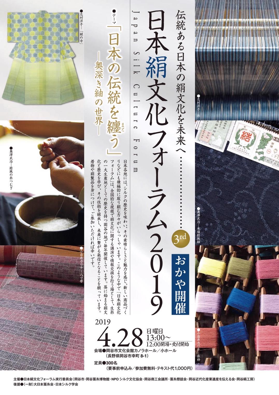 絲都 岡谷市(長野)で開催されている「日本絹文化フォーラム 2019」