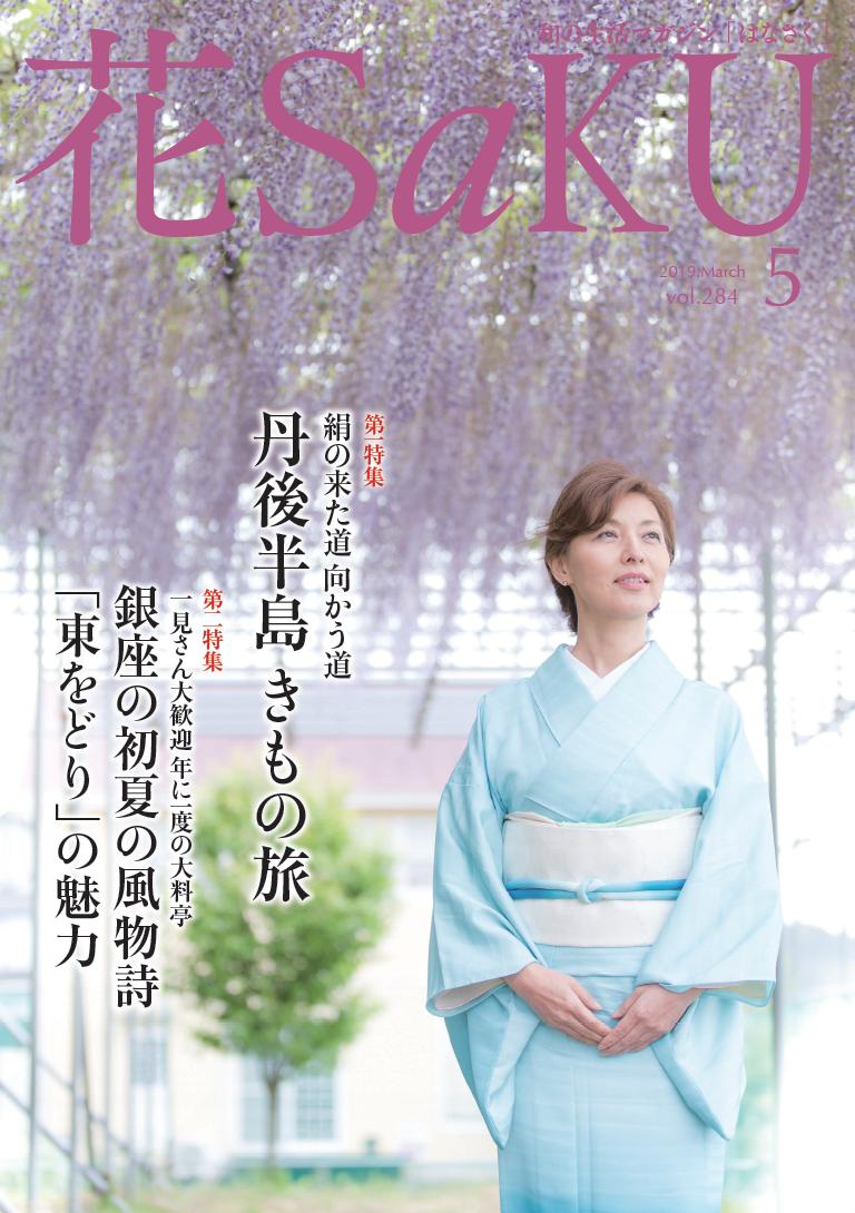 和の生活マガジン『花saku』5月号本日発行日!