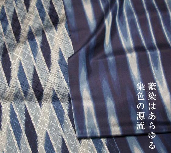 和の生活マガジン花saku7月号 日本全国染織探訪は 本藍染〜天然灰汁発酵建て〜