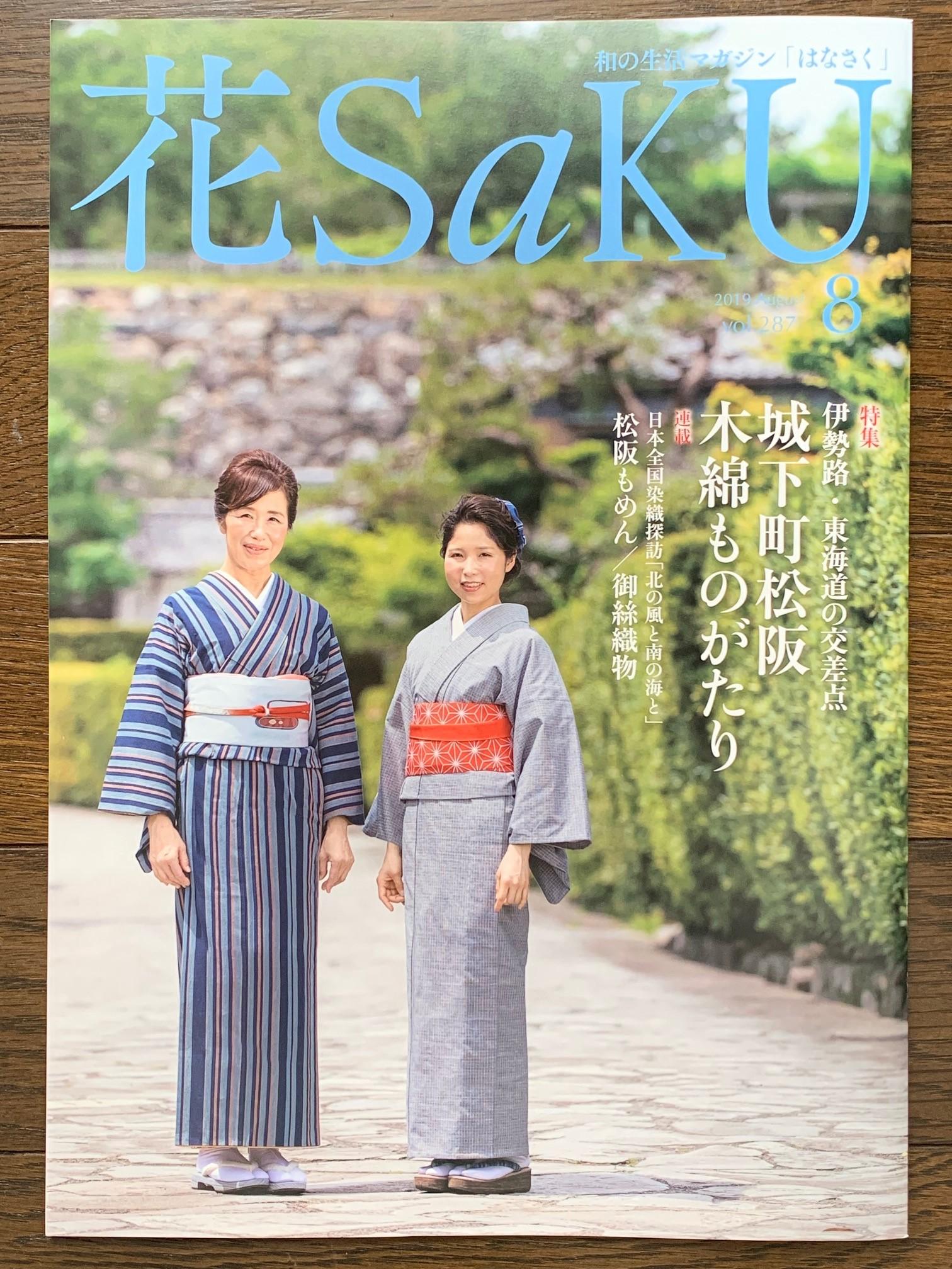 和の生活マガジン『花saku』8月号 松阪もめん特集。 いよいよ、明日発売です!