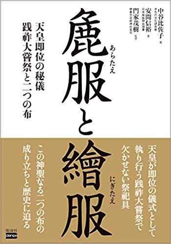 令和  日本の染織の源流に触れる