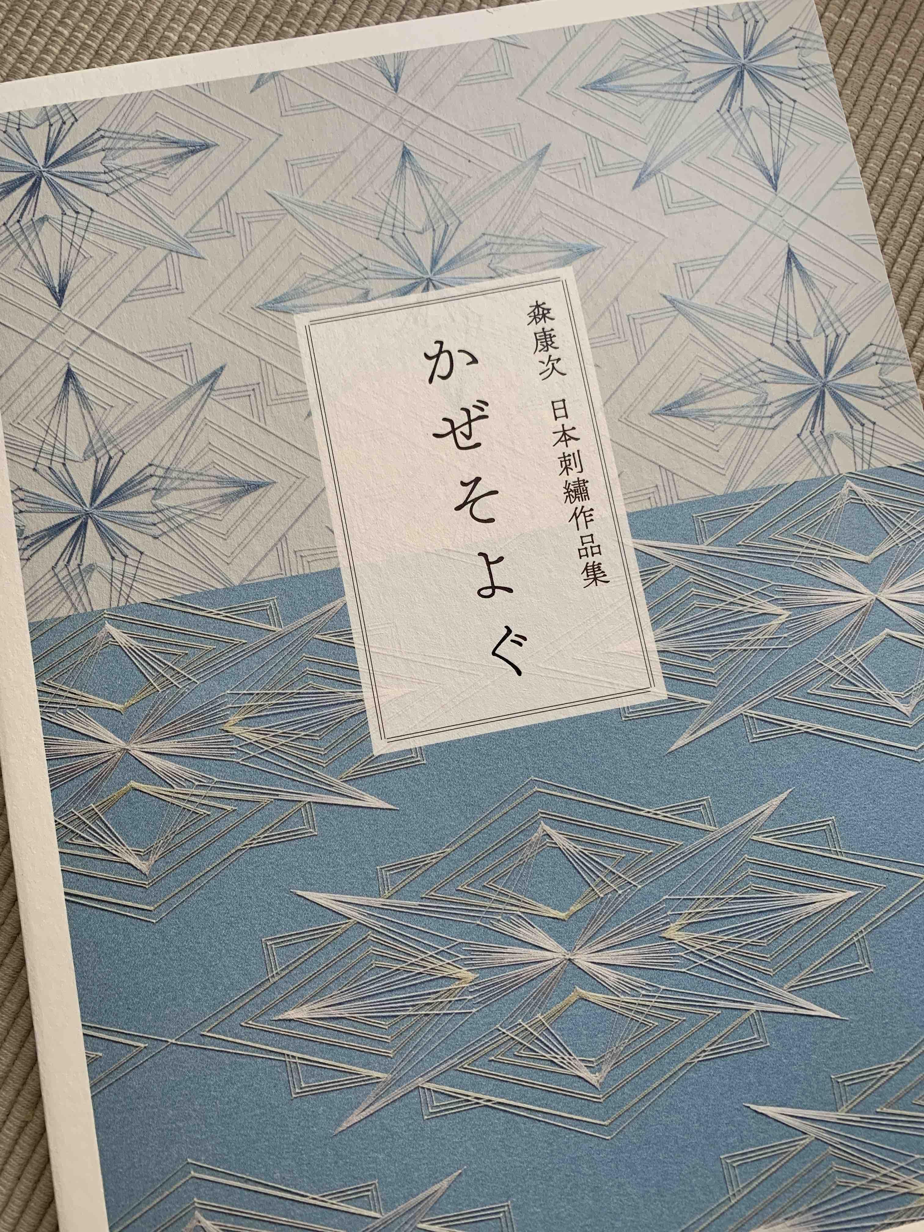 こんな時こそ、心に栄養を。 森康次 日本刺繍作品集「かぜそよぐ」