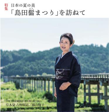 発売中『花saku』8月号で夏祭り気分を!