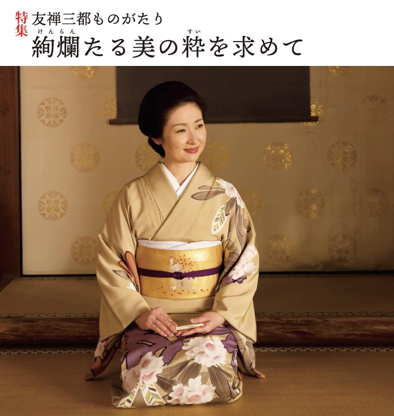 『花saku』9月号 三大友禅特集 好評発売中!