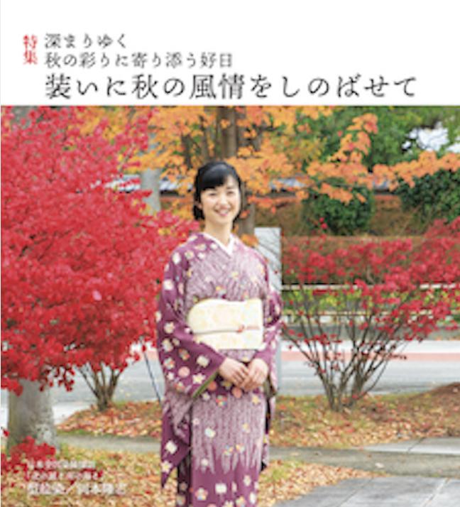 『花saku』10月号 紅葉一色! 装いに秋の風情をしのばせて 好評発売中!