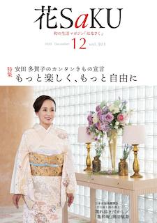和の生活マガジン『花saku』12月号 安田多賀子のカンタンきもの宣言 もっと楽しく、もっと自由に