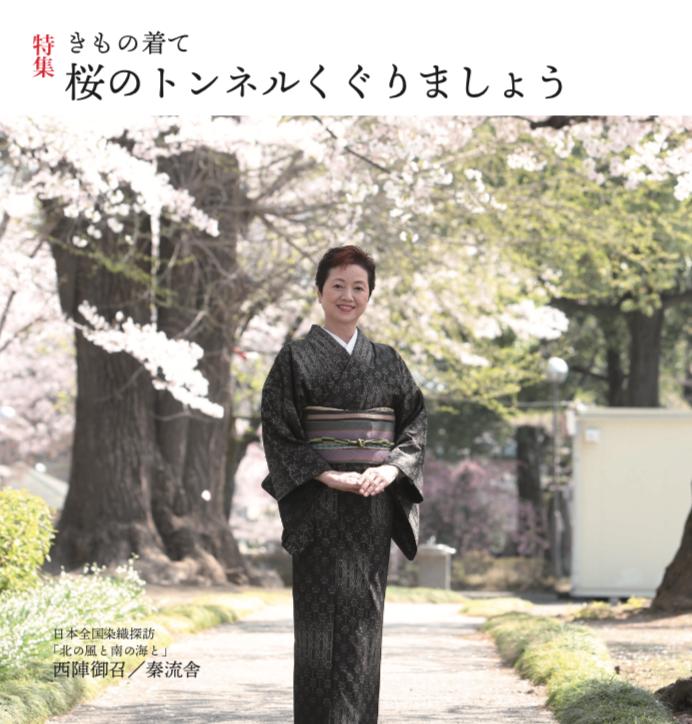 『花saku』2月号 「きもの 着て 桜のトンネルくぐりましょう」好評発売中!