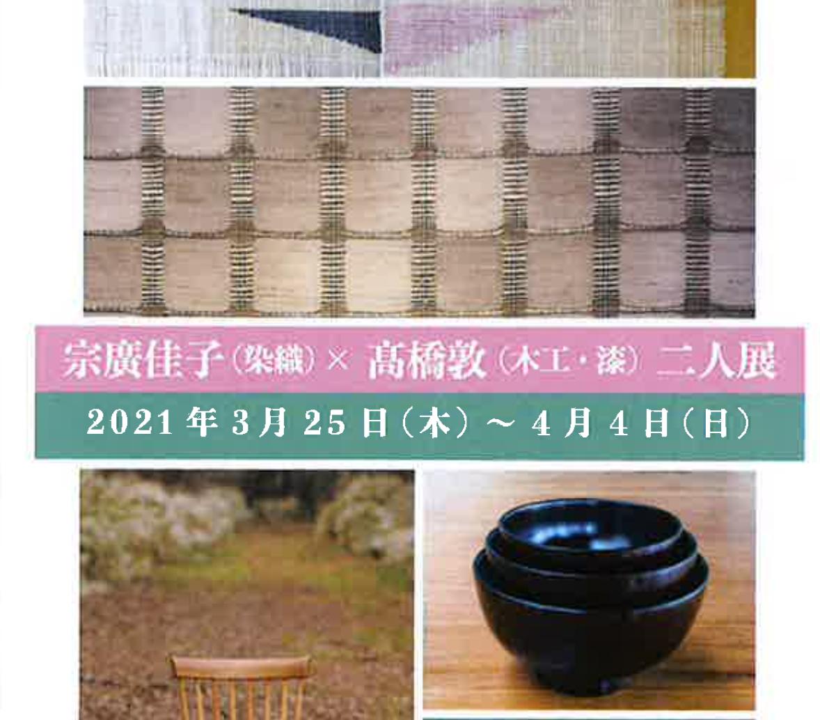 3/25(木)〜4/4(日)宗廣佳子さん(染織)×髙橋敦(木工・漆)二人展開催