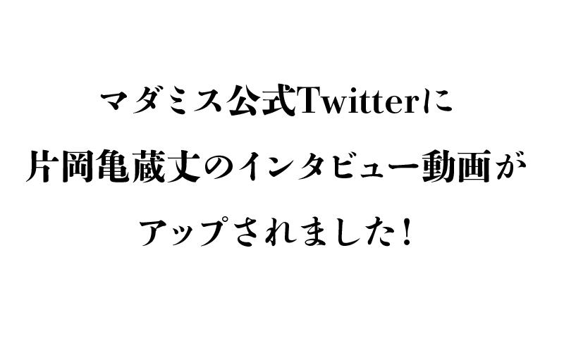 マダミス公式Twitterに片岡亀蔵丈のインタビュー動画がアップされました!