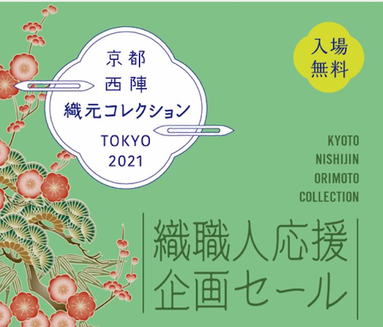 京都西陣 織元コレクション TOKYO2021「織職人応援企画セール」 開催のご案内