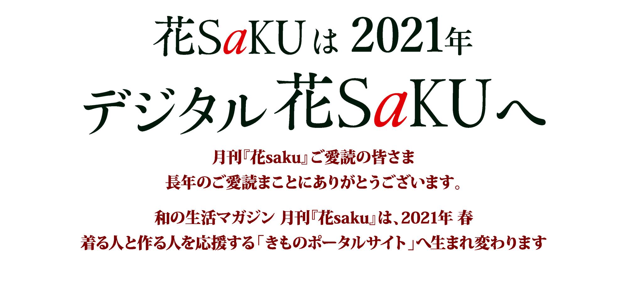 月刊『花saku』は 着る人と作る人を応援する「きものポータルサイト」へ生まれ変わります