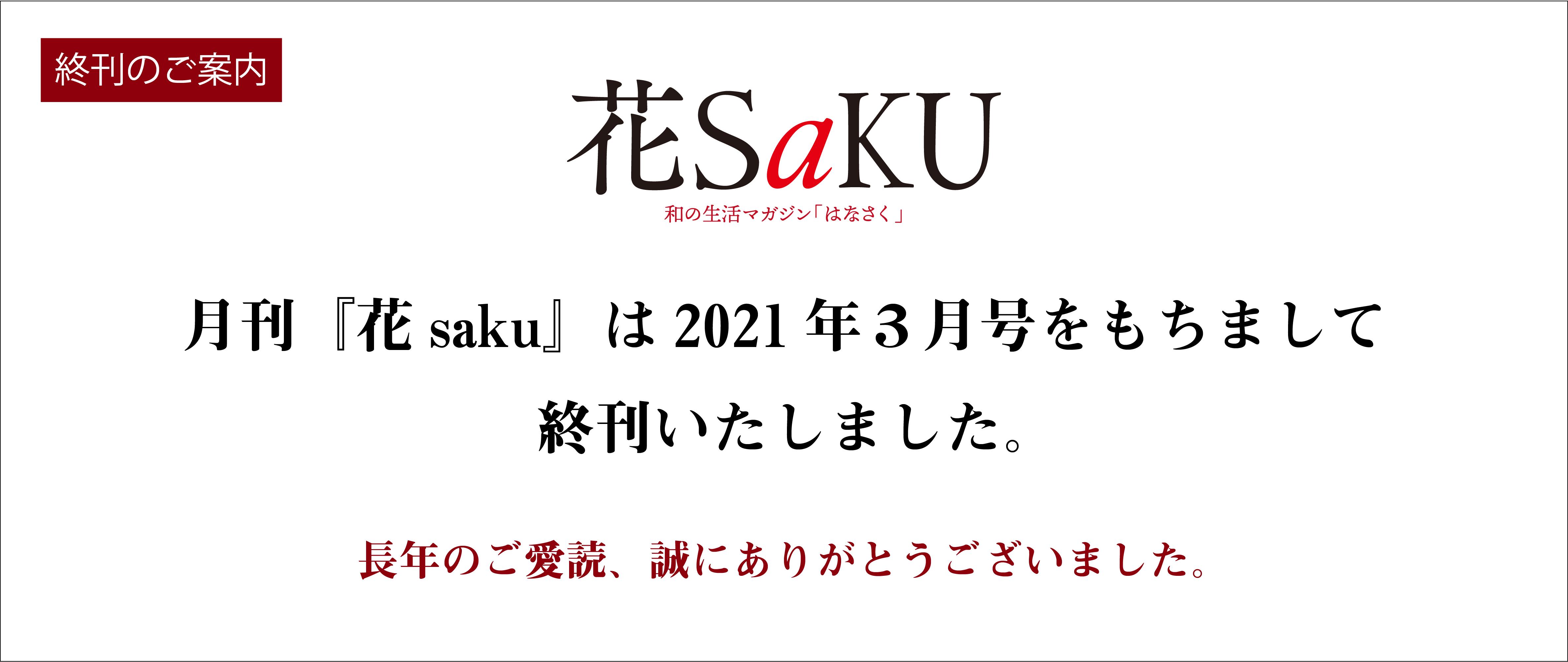 月刊『花saku』終刊のご案内