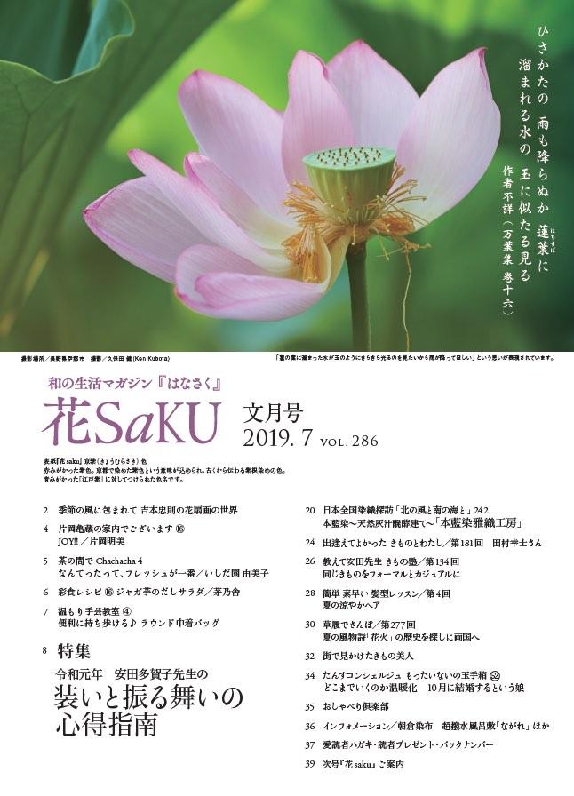 1906_7g_mokuji.jpg