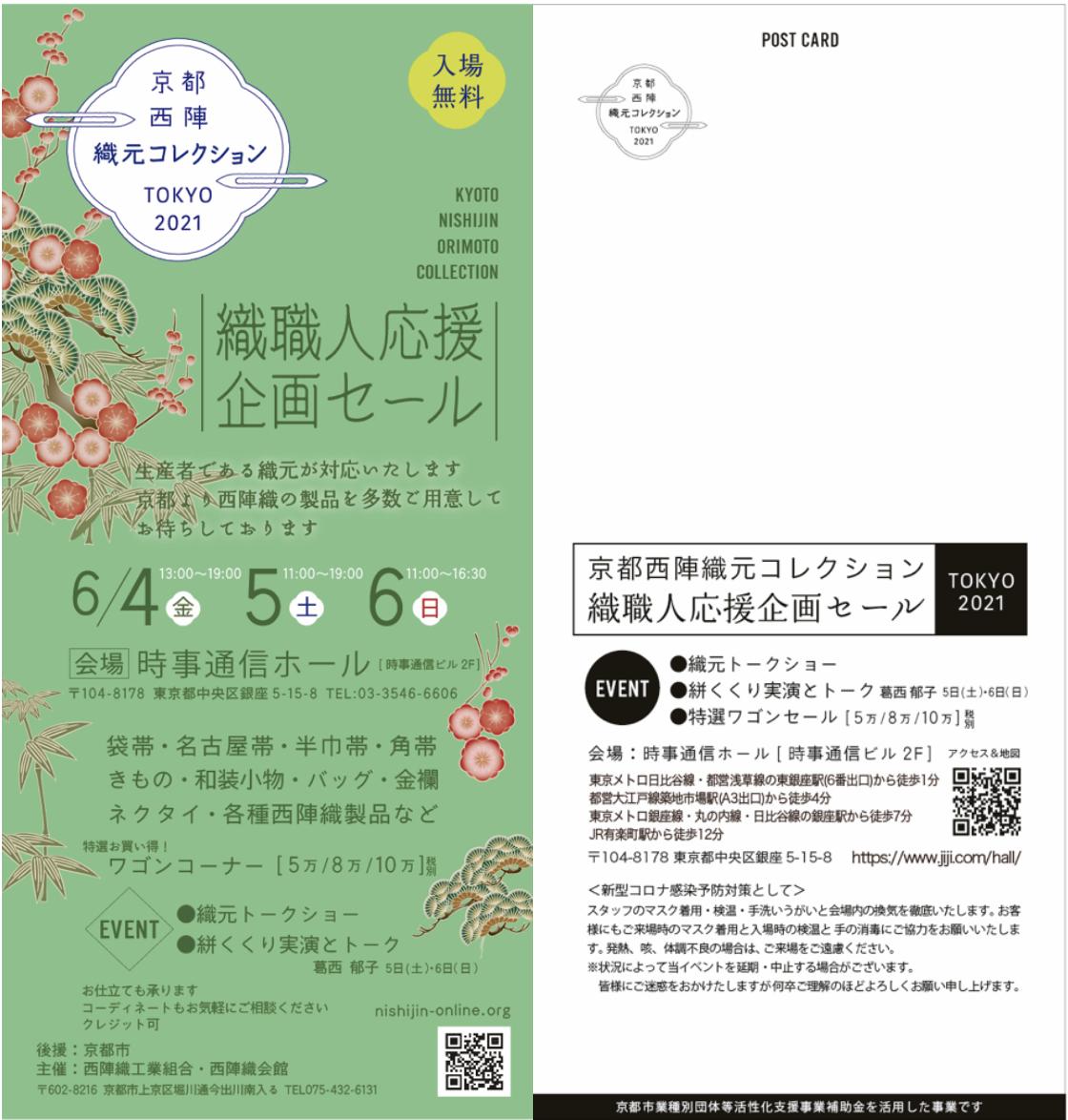 210507_hanasakublog_nishijin2.png