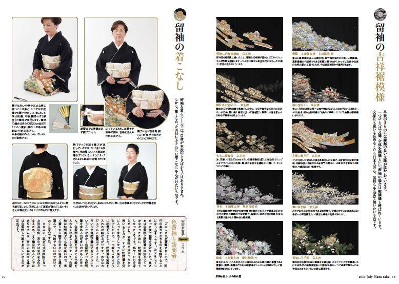 7gtoku_kurotome2.jpg