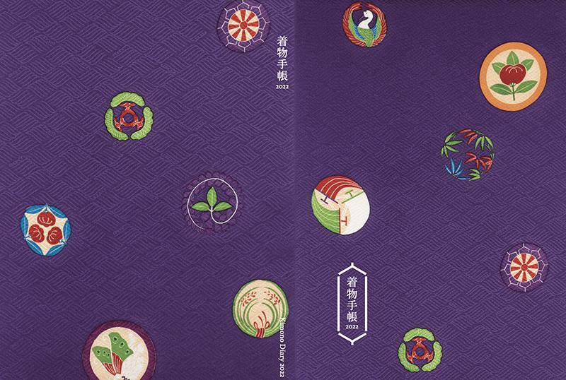 kimonotetyo202212.png