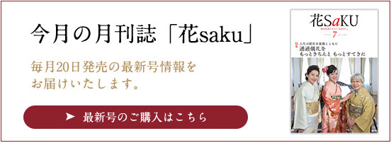 今月の「花saku」