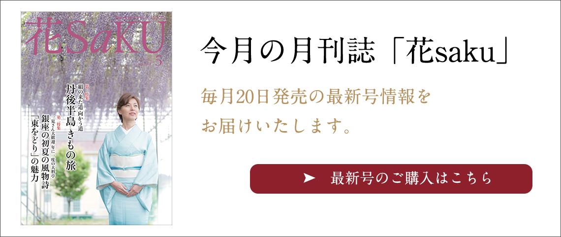 今月の月刊誌「花saku」