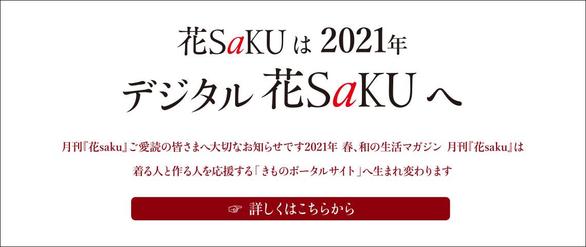 2021年 春 5G時代の到来に向けて 月刊『花saku』は 着る人と作る人を応援する「きものポータルサイト」へ生まれ変わります