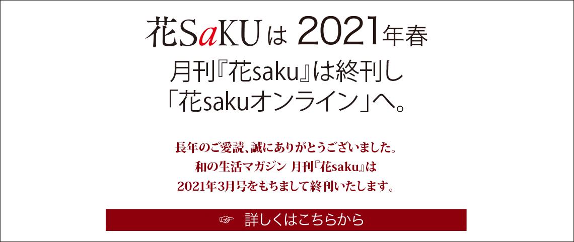 2021年3月号をもちまして月刊『花saku』は終刊し、 「花sakuオンライン」へ集約します。