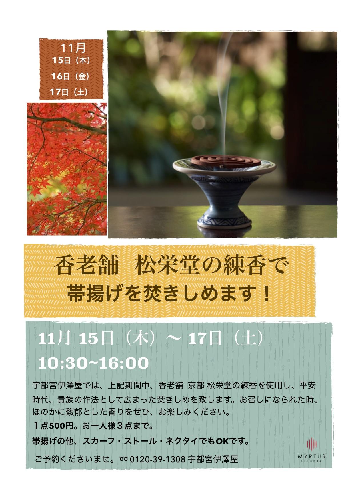 秋の装い〜香り編〜