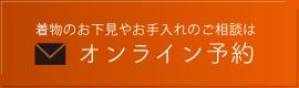 宇都宮伊澤屋へのご来店予約(着物のお下見や着付け、お手入れのご相談など)はこちらが便利です。