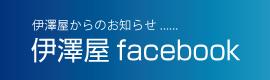 伊澤屋のfacebookページです。こちらからも最新情報を発信しています。