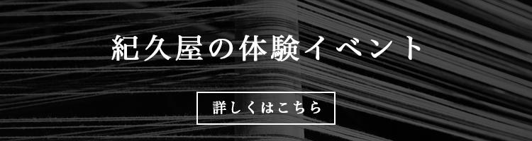 紀久屋の体験イベント