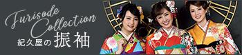 岡山・倉敷・津山・四万十で成人式の振袖選びなら紀久屋です。新作振袖から特選逸品振袖、レンタル振袖、ママ振も。
