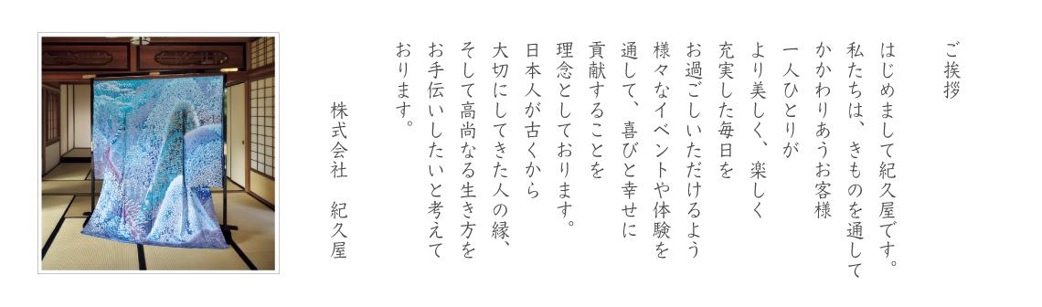 岡山・倉敷・四万十・津山の着物専門店紀久屋(きくや)です。無料着付け教室をはじめ、着物を通して女性が美しくなるお手伝いを目指しています。