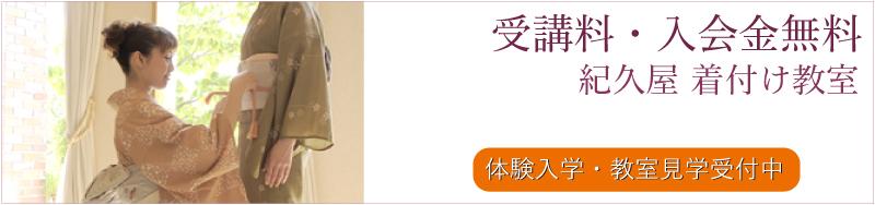 岡山・倉敷・津山・四万十|紀久屋の無料着付け教室は受講料・入会金すべて無料。気軽に始められます。