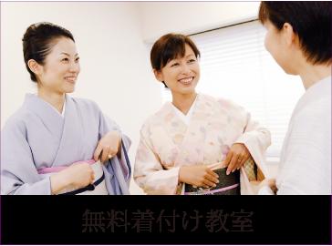紀久屋(きくや)の着付け教室は全コース無料です。受講料・入会金などは一切いただきません。