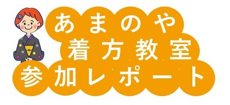 【栃木県小山市の着付教室】初めての方必見!!あまのや着方教室レポート